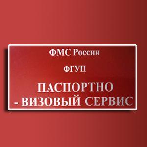Паспортно-визовые службы Кильдинстроя
