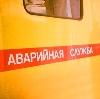 Аварийные службы в Кильдинстрое