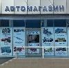 Автомагазины в Кильдинстрое