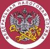 Налоговые инспекции, службы в Кильдинстрое