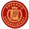 Военкоматы, комиссариаты в Кильдинстрое